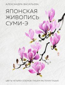 Японская живопись суми-э. Цветы четырех сезонов.Пишем растения тушью