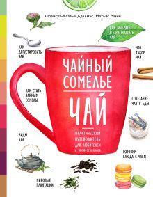 Чайный сомелье. Чай. Практический путеводитель для любителей и профессионалов (суперобложка)