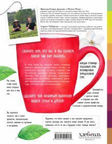 Обложка сзади Чайный сомелье. Чай. Практический путеводитель для любителей и профессионалов (суперобложка)
