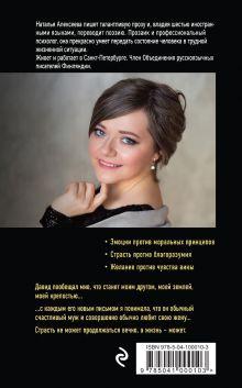 Обложка сзади Четыре самолета Наталья Алексеева