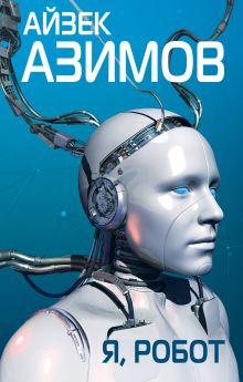 Обложка Я, робот Айзек Азимов