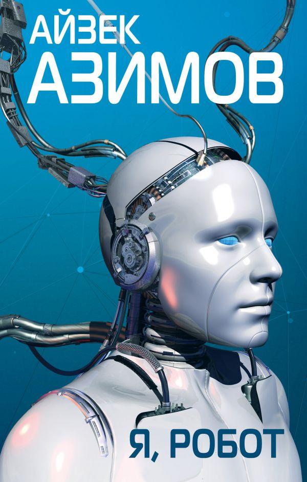 Robot Ebook