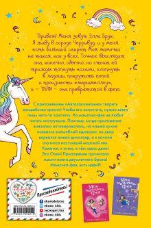 Обложка сзади Единорог на кухне (#3) Кинселла Софи