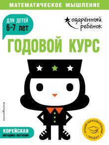 Годовой курс: для детей 6-7 лет (с наклейками)