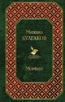 Обложка Морфий Михаил Булгаков