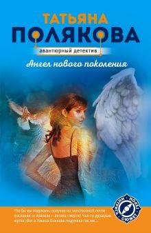 Обложка Ангел нового поколения Татьяна Полякова