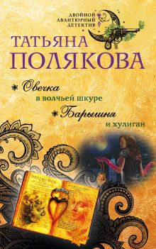 Обложка Овечка в волчьей шкуре. Барышня и хулиган Татьяна Полякова