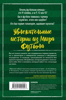 Обложка сзади Футбольные байки: 100 невероятных историй, о которых вы даже не догадывались Лучиано Вернике