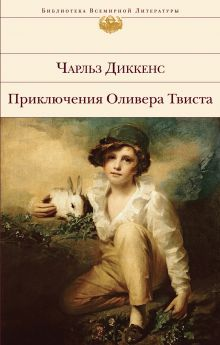 Обложка Приключения Оливера Твиста Чарльз Диккенс