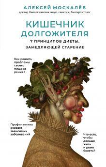 Кишечник долгожителя. 7 принципов диеты, замедляющей старение. 2-е издание