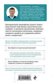 Обложка сзади Кишечник долгожителя. 7 принципов диеты, замедляющей старение. 2-е издание Алексей Москалев