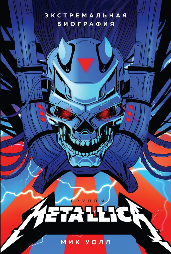 Картинки по запросу Мик Уолл «Metallica. Экстремальная биография группы»