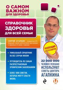 Обложка Справочник здоровья для всей семьи Сергей Агапкин