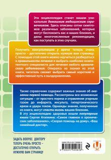 Обложка сзади Справочник здоровья для всей семьи Сергей Агапкин