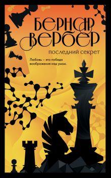 Обложка Последний секрет Бернар Вербер