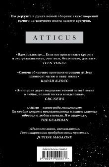 Обложка сзади Темнота между звездами Atticus