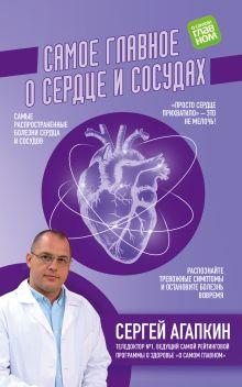 Обложка Самое главное о сердце и сосудах Сергей Агапкин