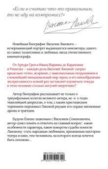 Обложка сзади Василий Лановой. Самый обворожительный офицер Михаил Захарчук