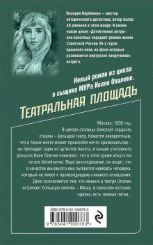 Обложка сзади Театральная площадь Валерия Вербинина