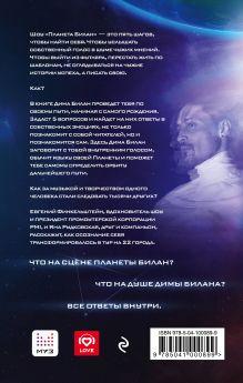 Обложка сзади Планета Билан. Исповедь о том, как найти свое предназначение Дима Билан