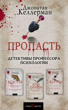 Пропасть (комплект из 3 книг)