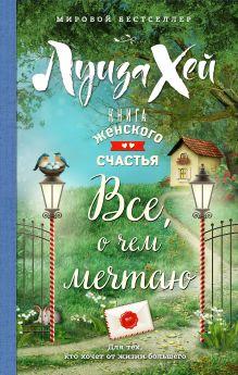 Книга женского счастья. Все о чем мечтаю. Весеннее оформление