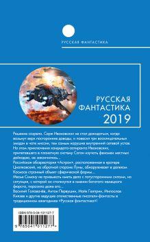 Обложка сзади Русская фантастика-2019. Том первый