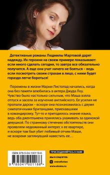 Обложка сзади Встреча по-английски Людмила Мартова