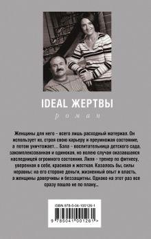 Обложка сзади Ideal жертвы Анна и Сергей Литвиновы