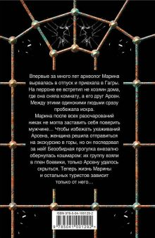 Обложка сзади Формула одиночества Ирина Мельникова