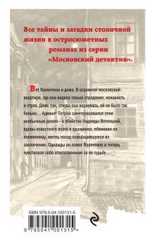 Обложка сзади Как свежи были розы в аду Евгения Михайлова