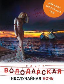 Обложка Неслучайная ночь Ольга Володарская