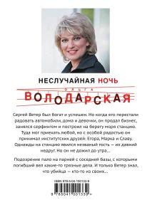Обложка сзади Неслучайная ночь Ольга Володарская