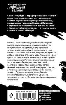 Обложка сзади Путешествие по ту сторону Екатерина Островская