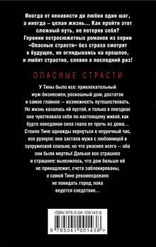 Обложка сзади Фарфоровая жизнь Алла Полянская
