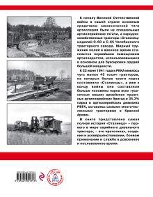 Обложка сзади «Сталинец». Железная поступь русского бога войны Александр Кириндас