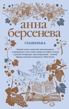 Обложка Глашенька Анна Берсенева