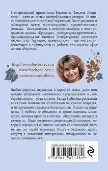 Обложка сзади Глашенька Анна Берсенева