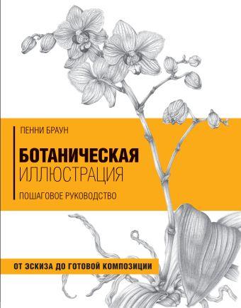 Ботаническая иллюстрация. Пошаговое руководство. От эскиза до готовой композиции