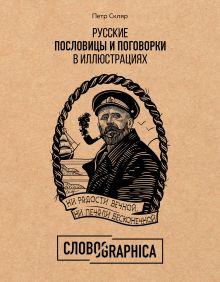 Русские пословицы и поговорки в иллюстрациях. История и происхождение