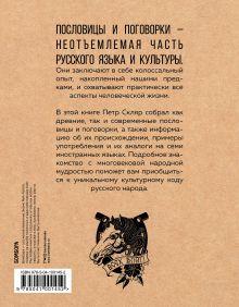 Обложка сзади Русские пословицы и поговорки в иллюстрациях. История и происхождение Петр Скляр