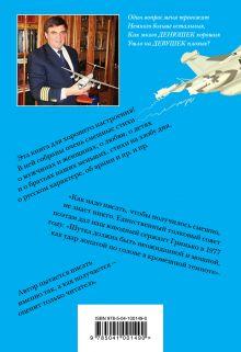 Обложка сзади Юмор на лету Андрей Ситнянский
