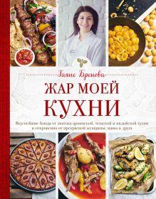 Жар моей кухни (маленькое авторское фото и блюда)