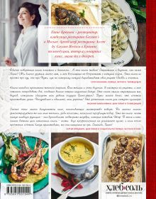 Обложка сзади Жар моей кухни (маленькое авторское фото и блюда) Гаяне Бреиова