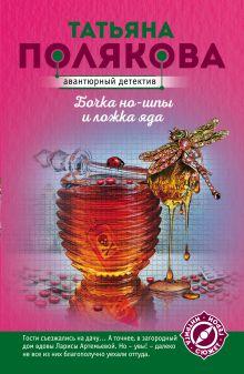 Обложка Бочка но-шпы и ложка яда Татьяна Полякова