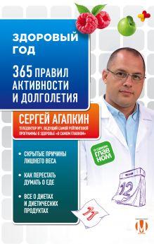 Обложка Здоровый год. 365 правил активности и долголетия Сергей Агапкин