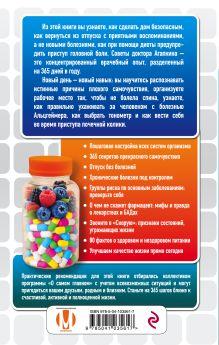 Обложка сзади Здоровый год. 365 правил активности и долголетия Сергей Агапкин