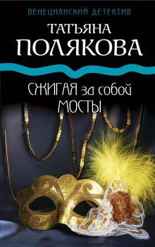 Обложка Сжигая за собой мосты Татьяна Полякова