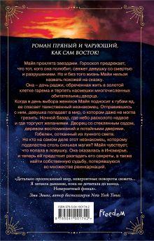 Обложка сзади Звездная королева Рошани Чокши