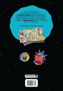 Обложка сзади Рик и Морти. Журнал стикеров с новой обложкой Джастин Ройланд